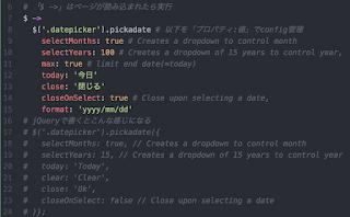 Rails5 CoffeeScriptで「プロパティ:値」を複数書くときは改行するだけ